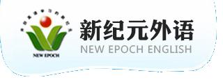 新纪元外语培训